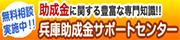 兵庫助成金サポートセンター